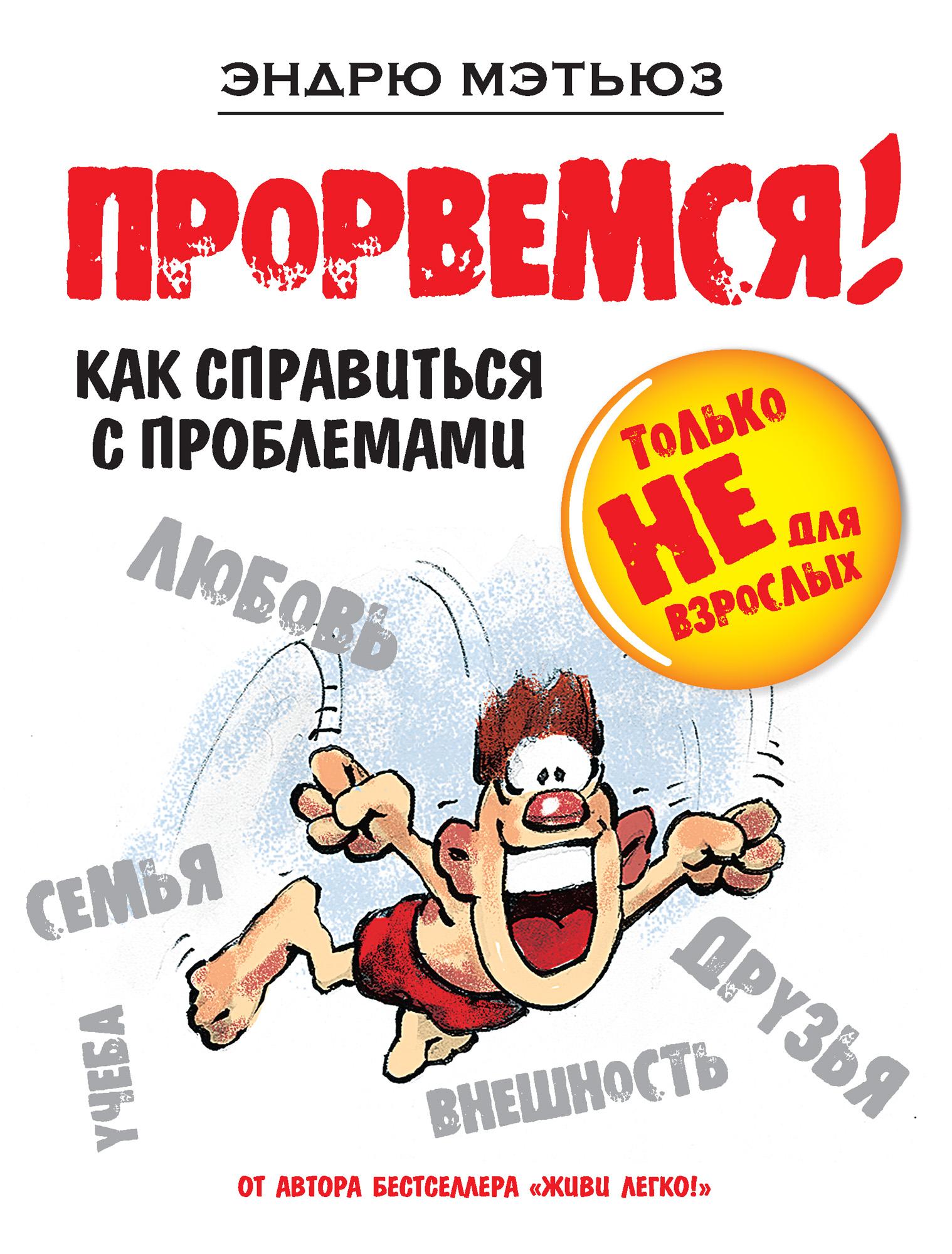 Image result for «Прорвемся! Как справиться с проблемами»