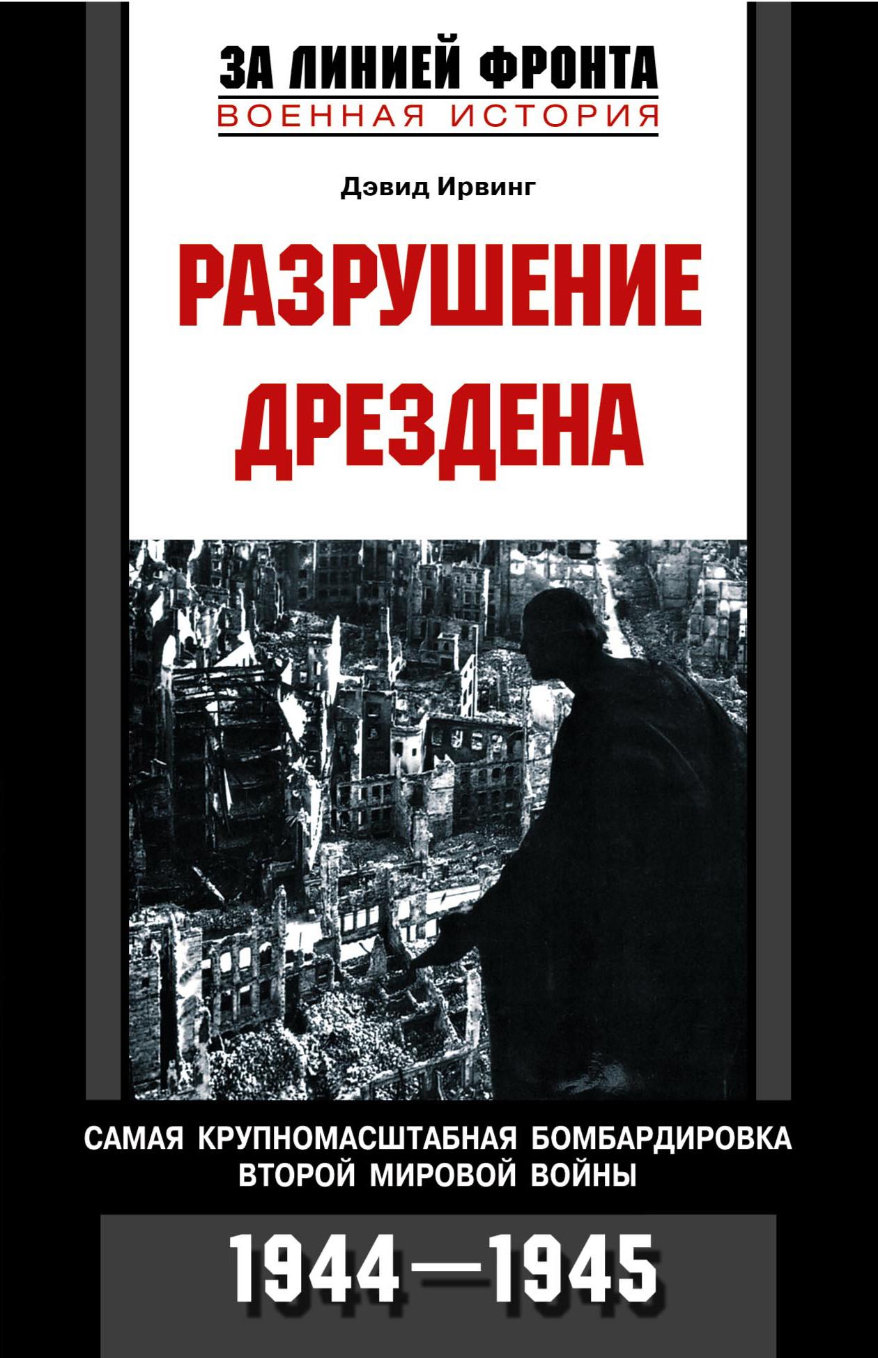 Разрушение Дрездена. Самая крупномасштабная бомбардировка Второй мировой войны. 1944-1945