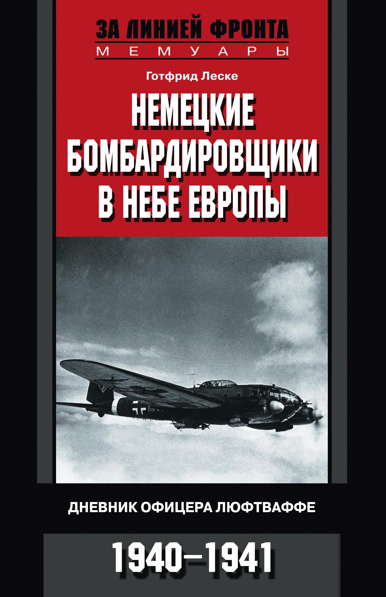 Немецкие бомбардировщики в небе Европы. Дневник офицера люфтваффе. 1940-1941
