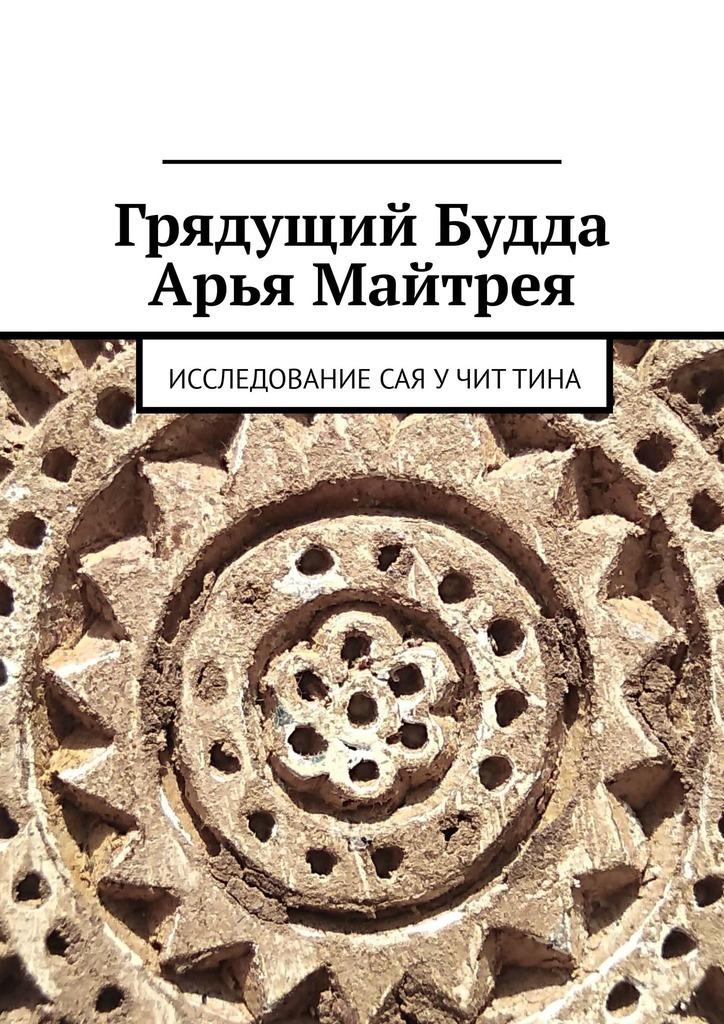 Грядущий Будда Арья Майтрея. Исследование САЯ УЧИТТИНА