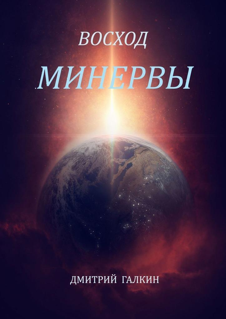 Восход Минервы