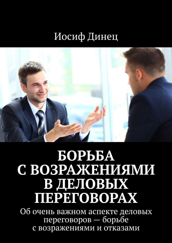 Борьба свозражениями вделовых переговорах. Обочень важном аспекте деловых переговоров– борьбе свозражениямии отказами