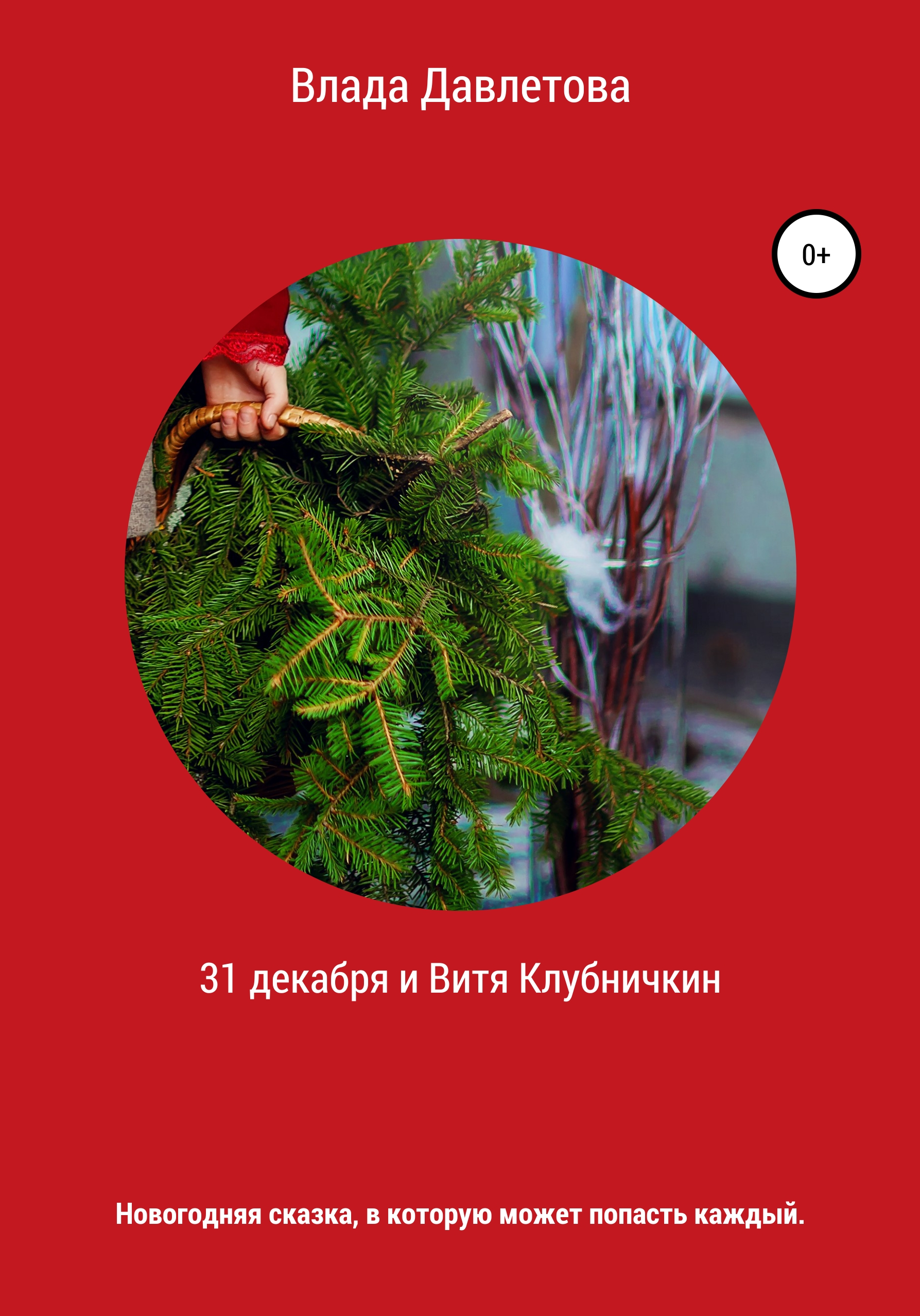 31 декабря и Витя Клубничкин