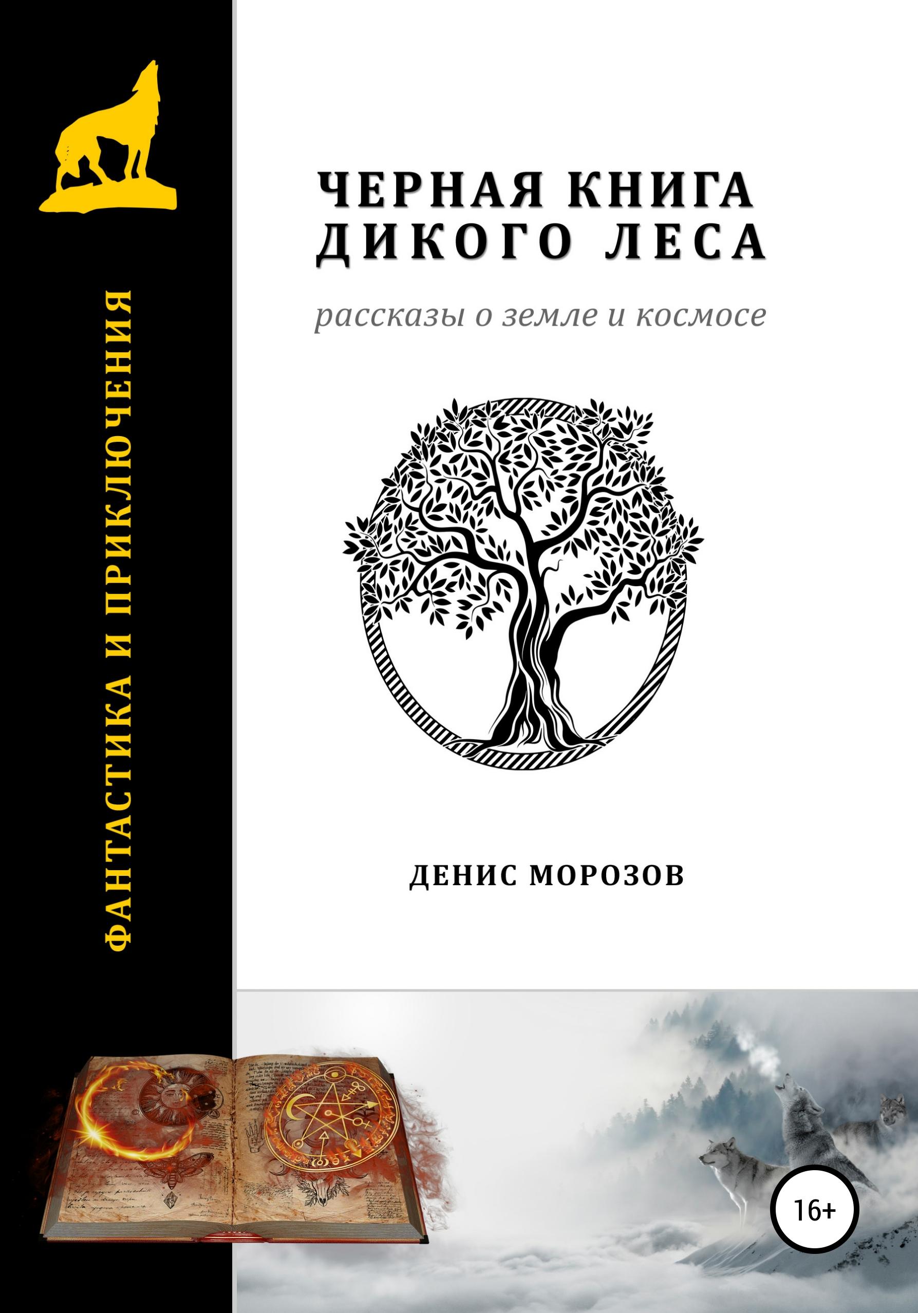 Черная книга Дикого леса. Рассказы о Земле и космосе.