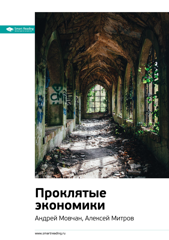 Ключевые идеи книги: Проклятые экономики. Андрей Мовчан, Алексей Митров