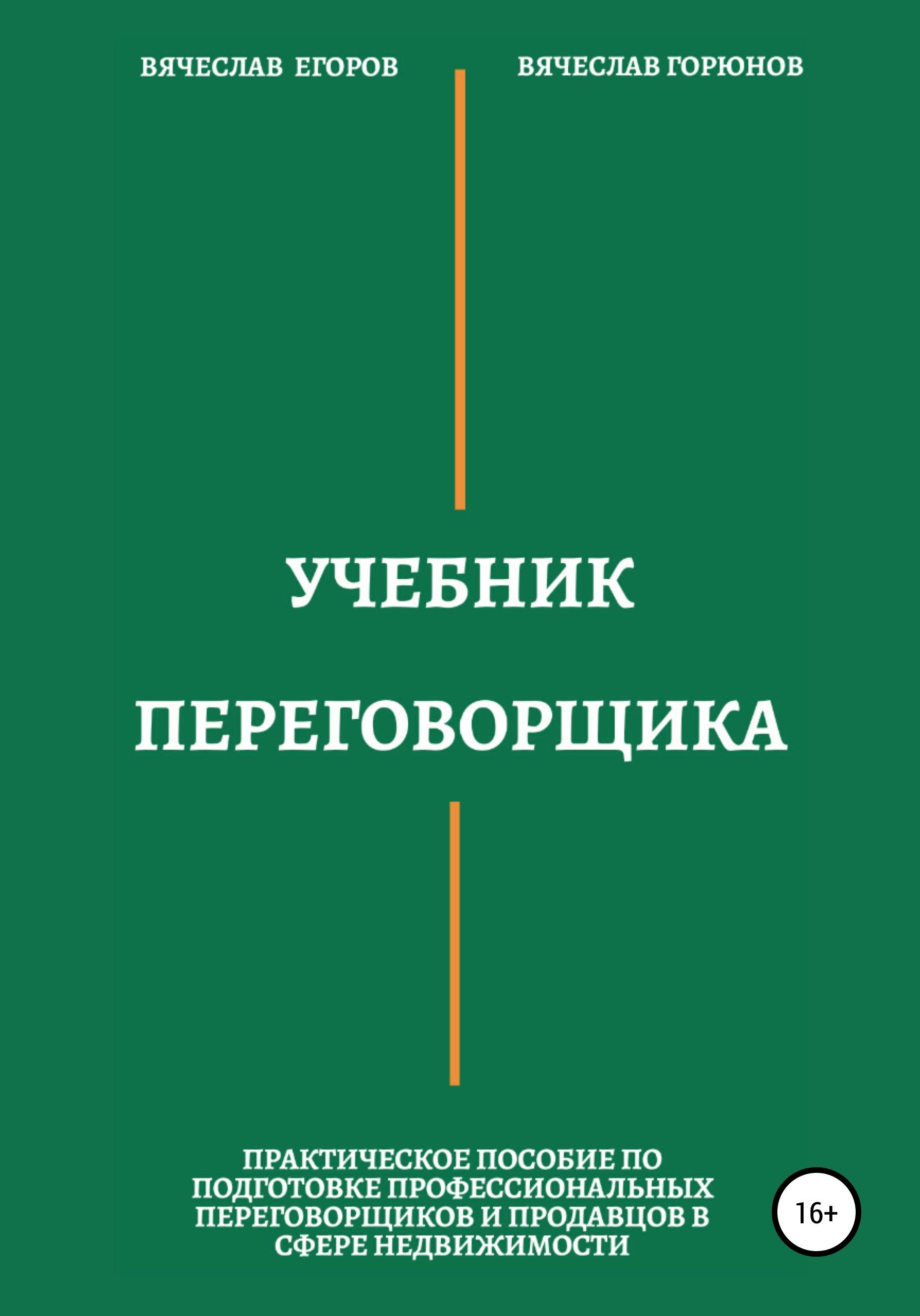 Учебник переговорщика