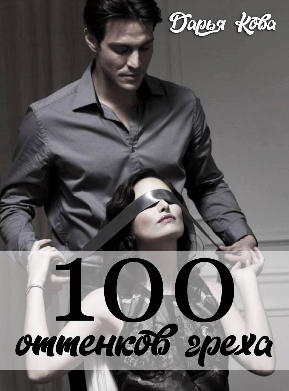 100 оттенков греха