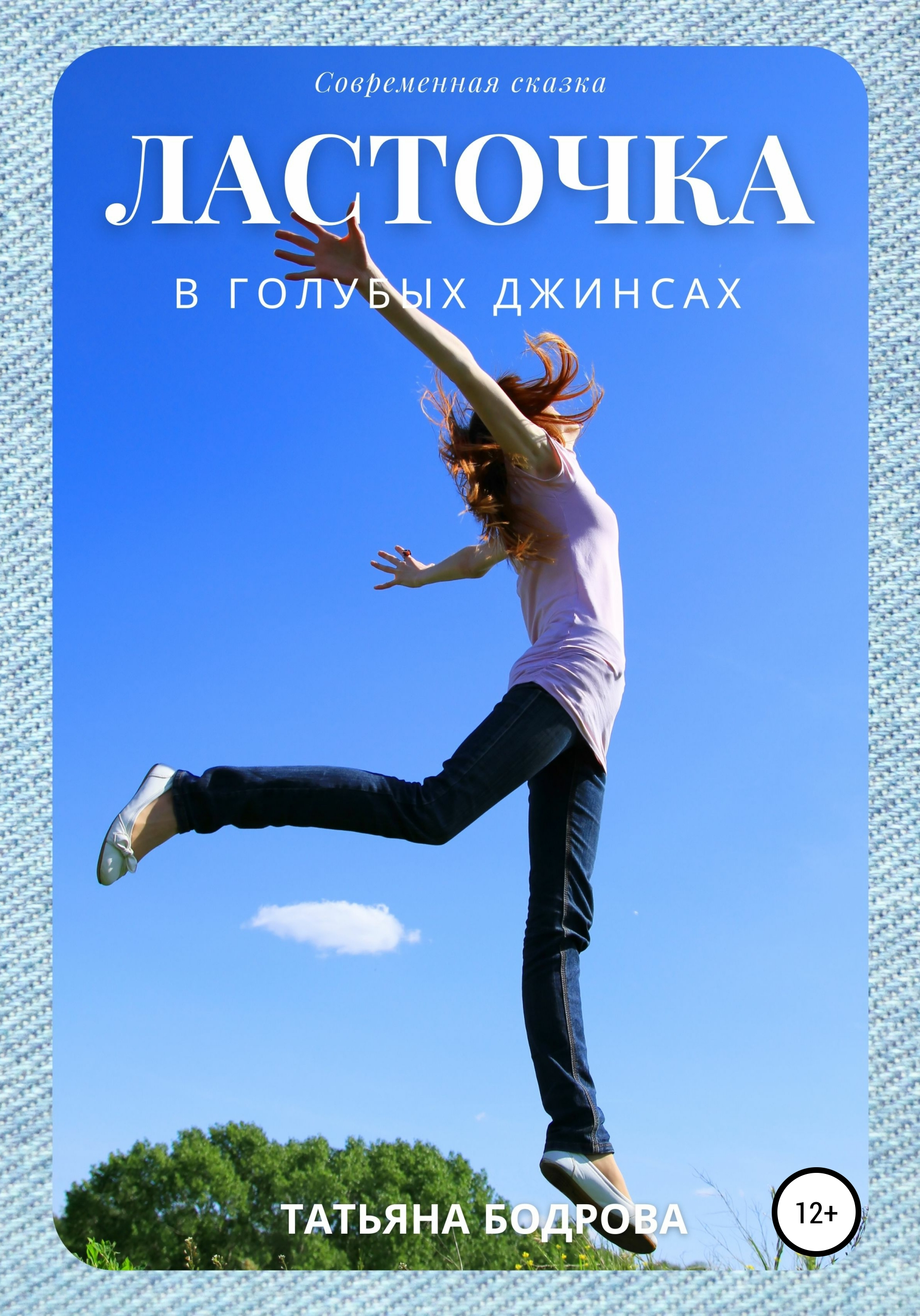 Ласточка в голубых джинсах