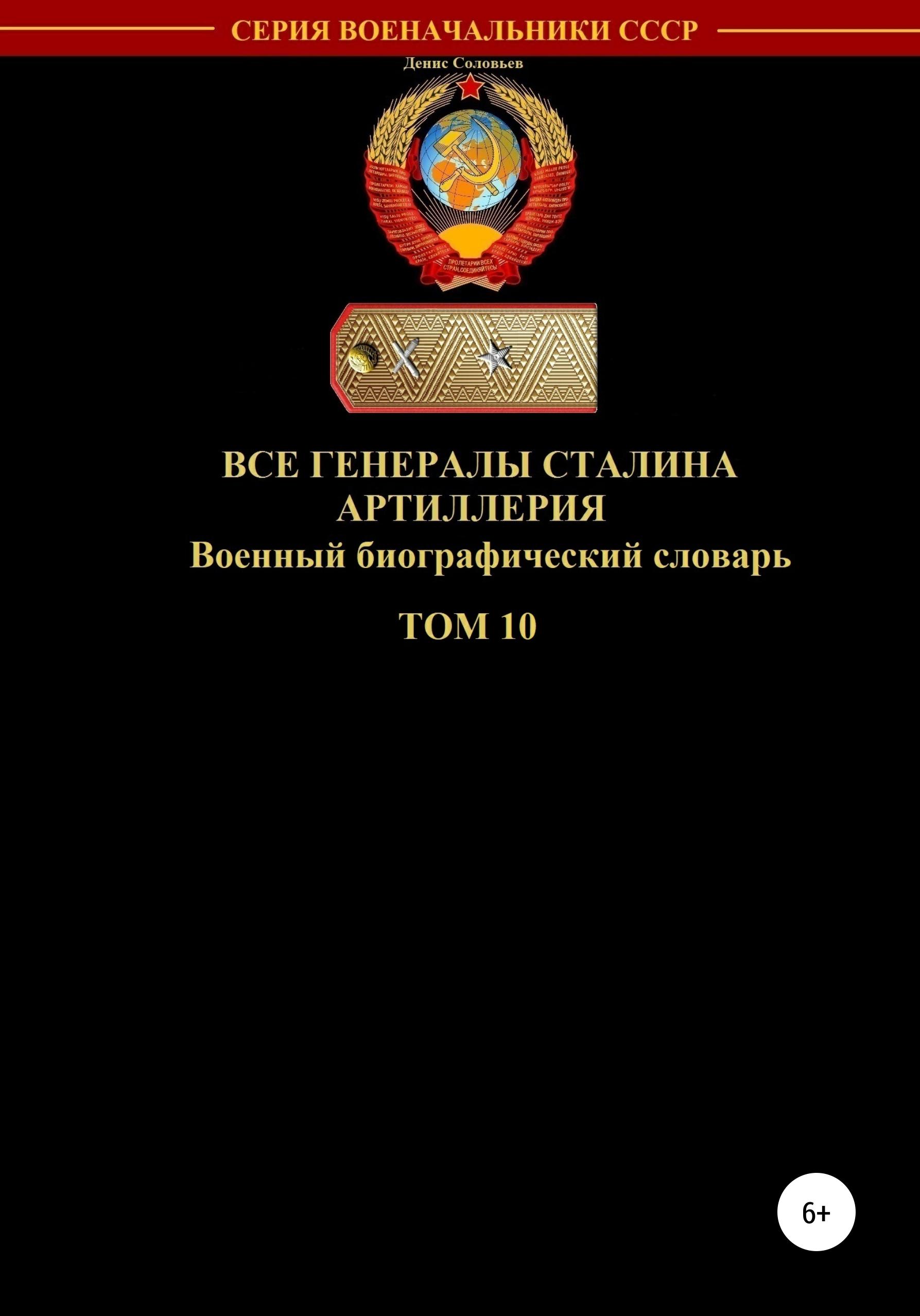 Все генералы Сталина. Артиллерия. Том 10