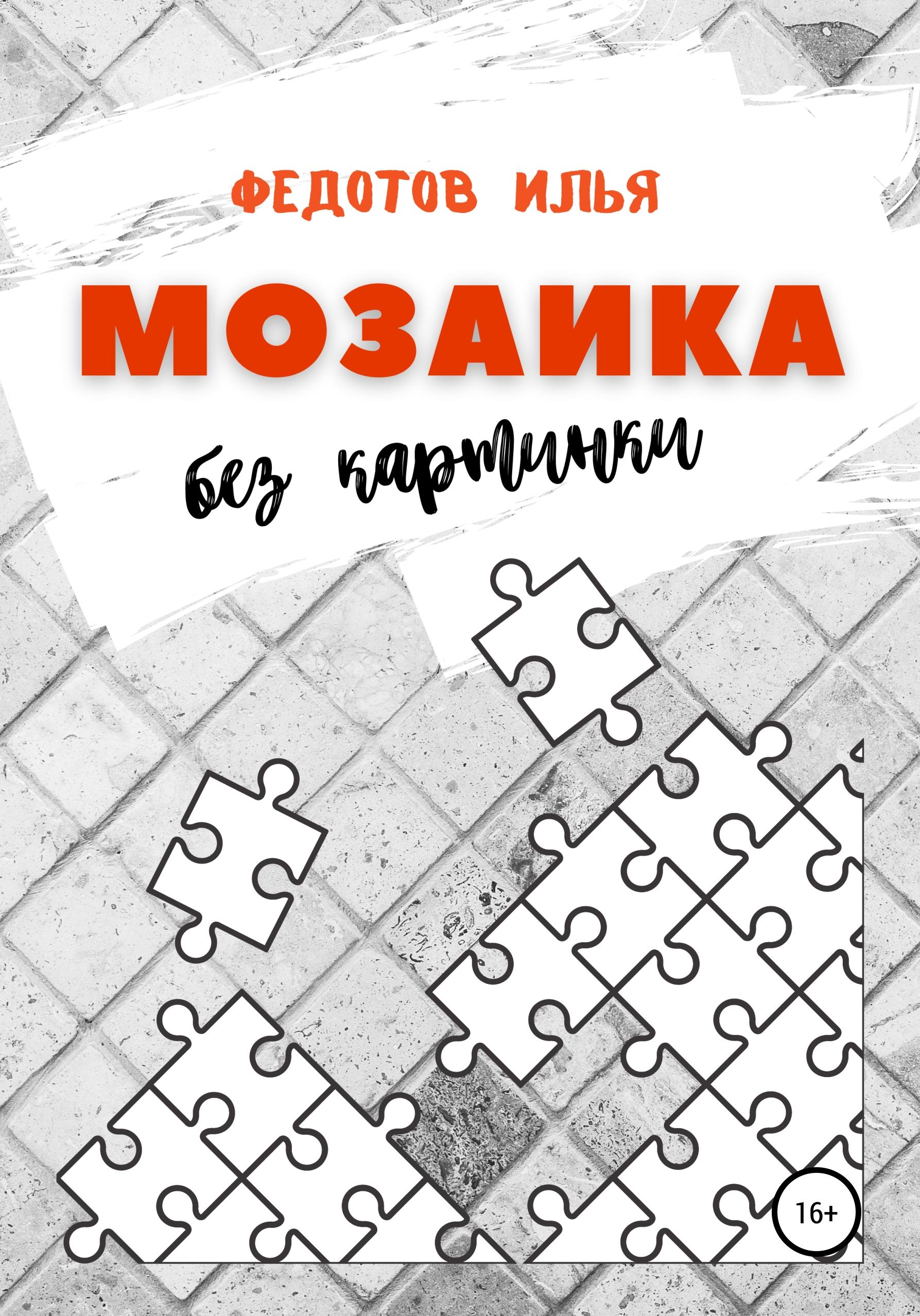 Мозаика без картинки