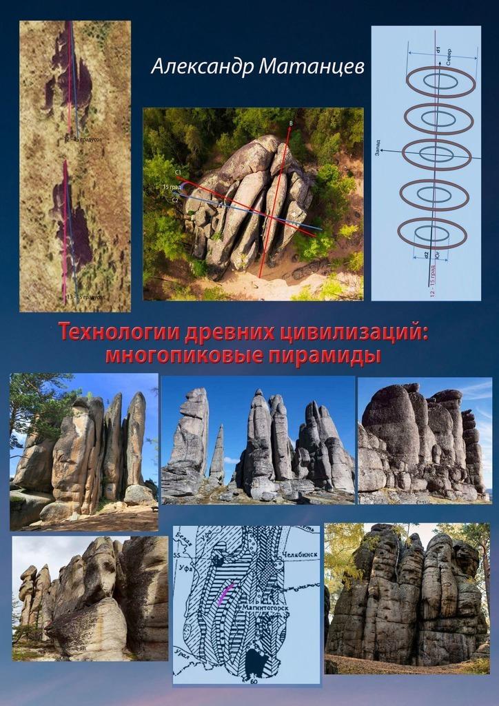 Технологии древних цивилизаций: многопиковые пирамиды