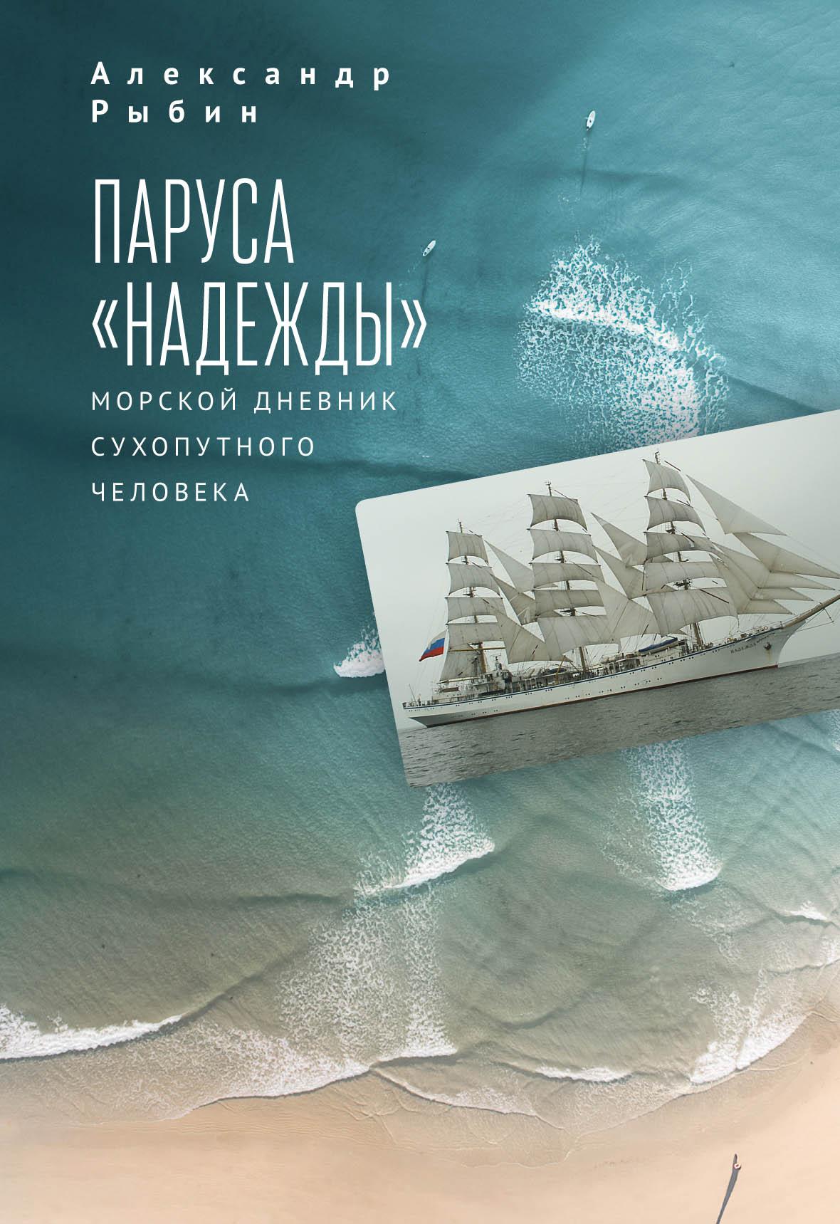 Паруса «Надежды». Морской дневник сухопутного человека