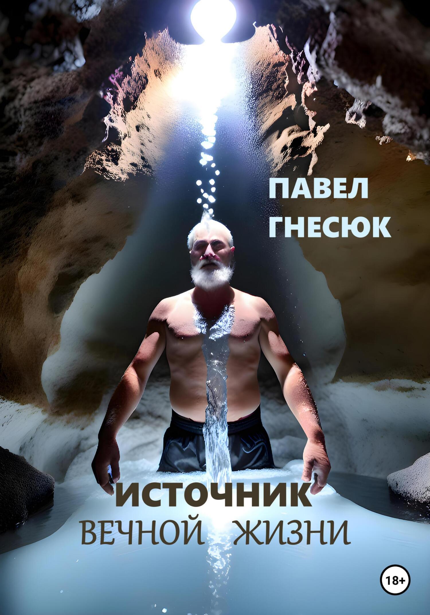Источник вечной жизни