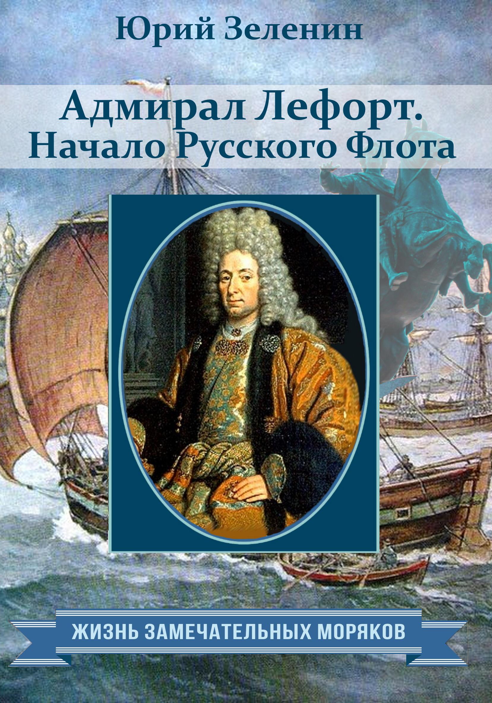Адмирал Лефорт. Начало Русского флота