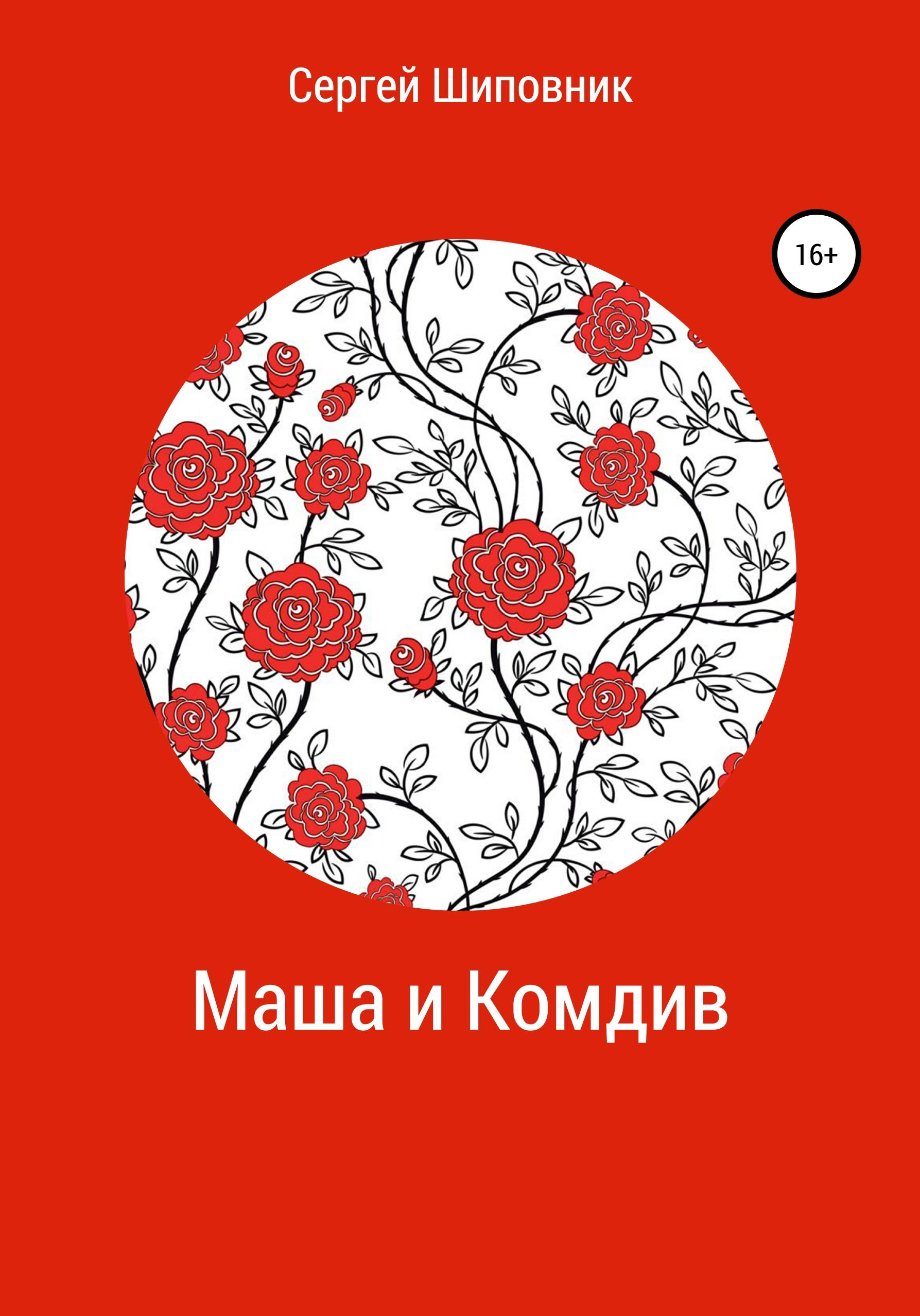 Маша и Комдив