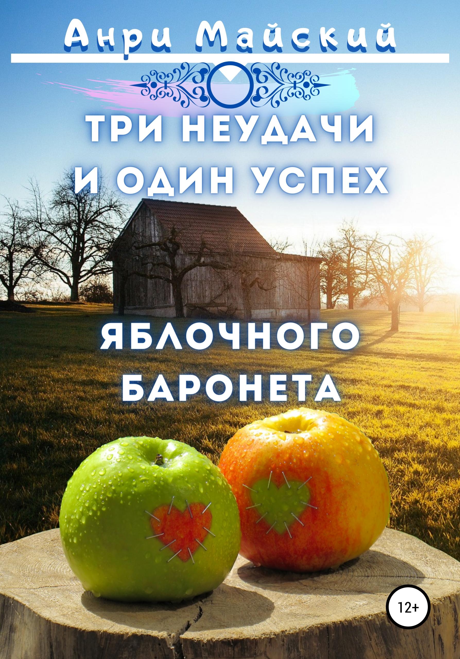 Три неудачи и один успех яблочного баронета