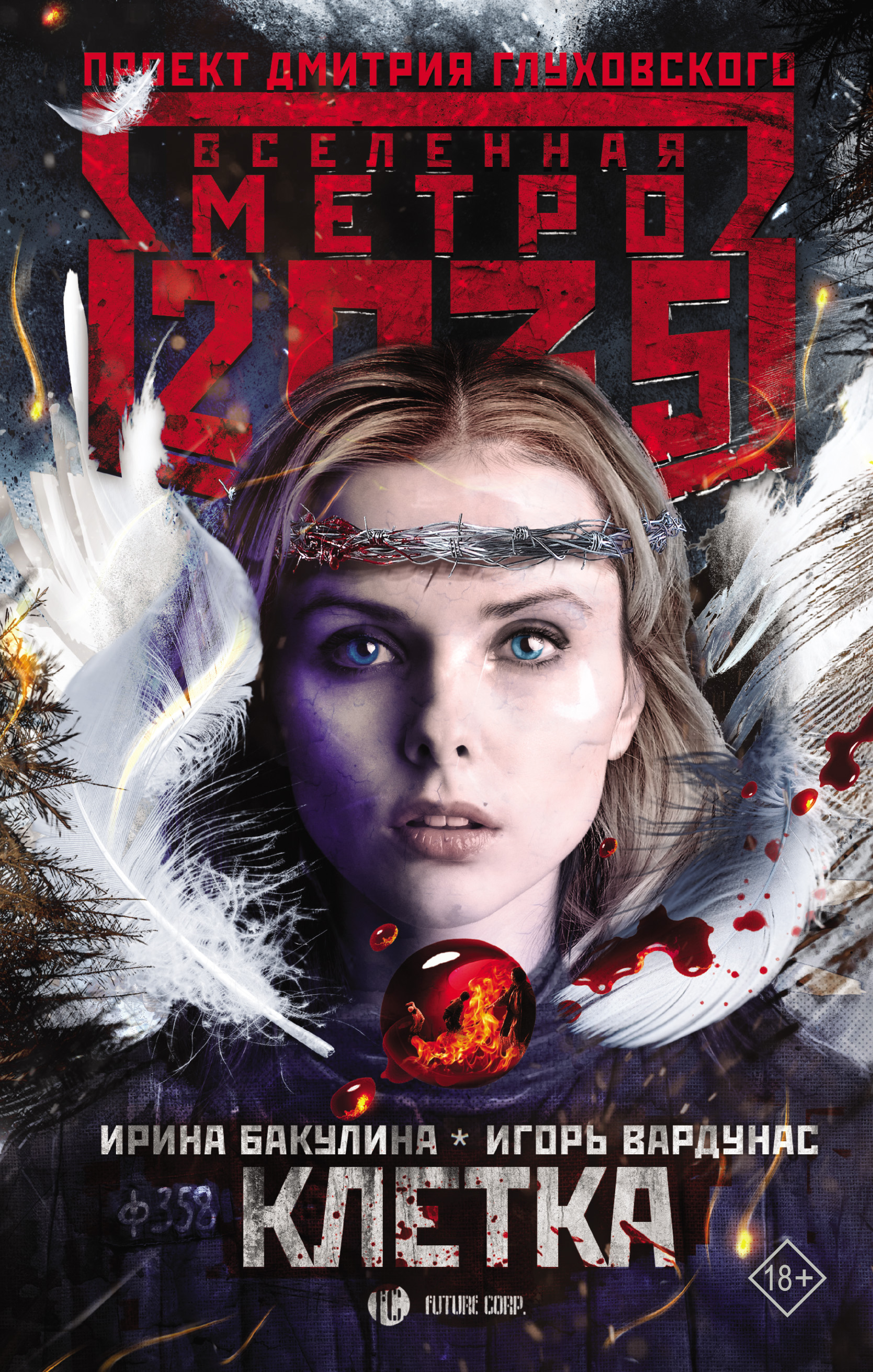 Метро 2035: Клетка