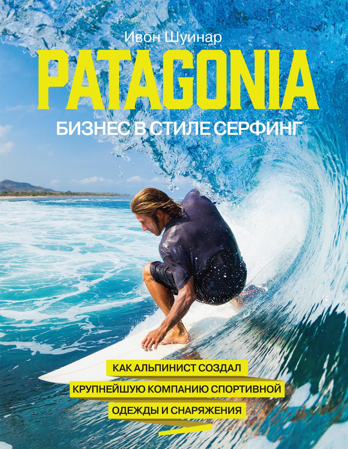 Patagonia – бизнес в стиле серфинг