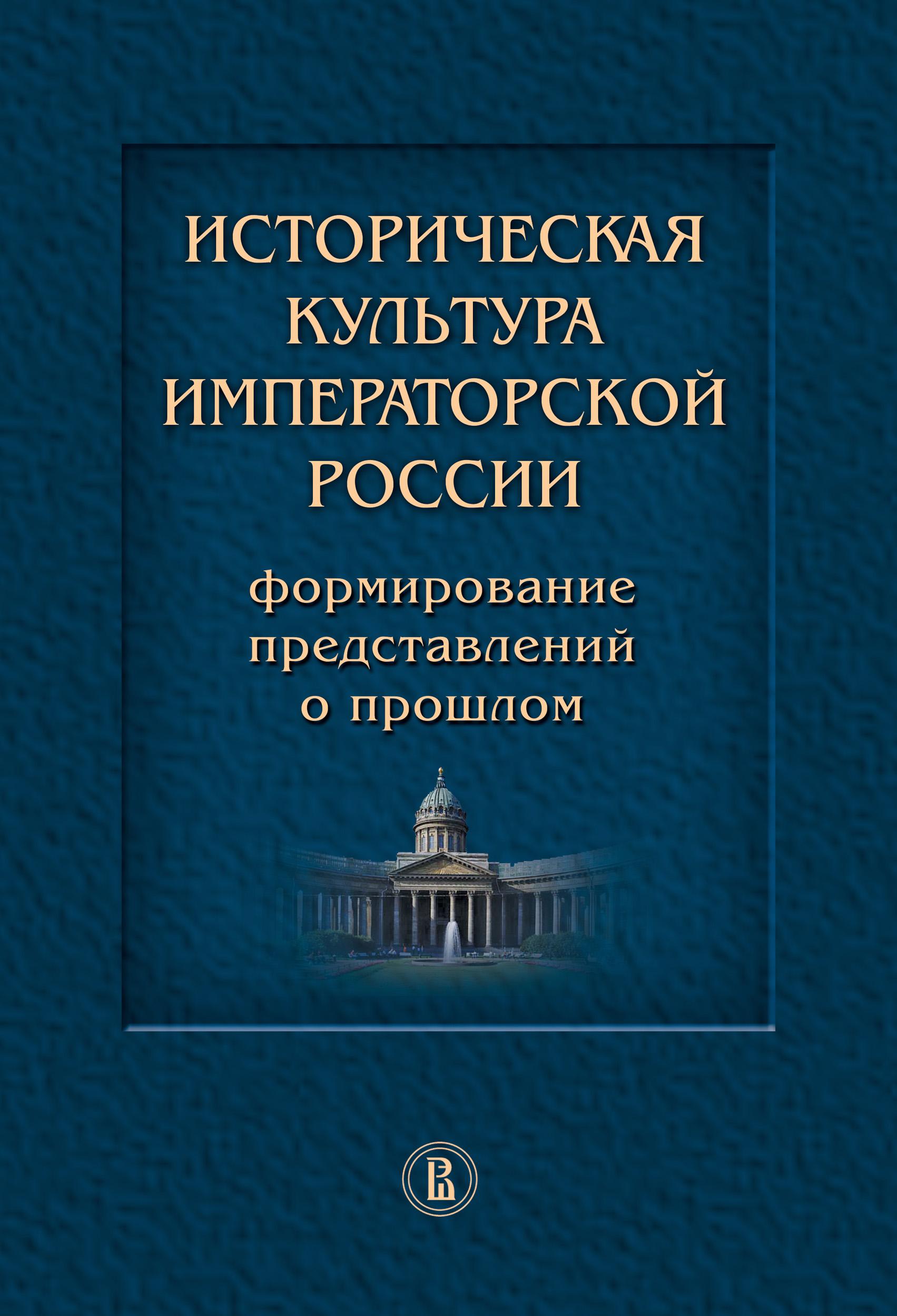 Историческая культура императорской России. Формирование представлений о прошлом