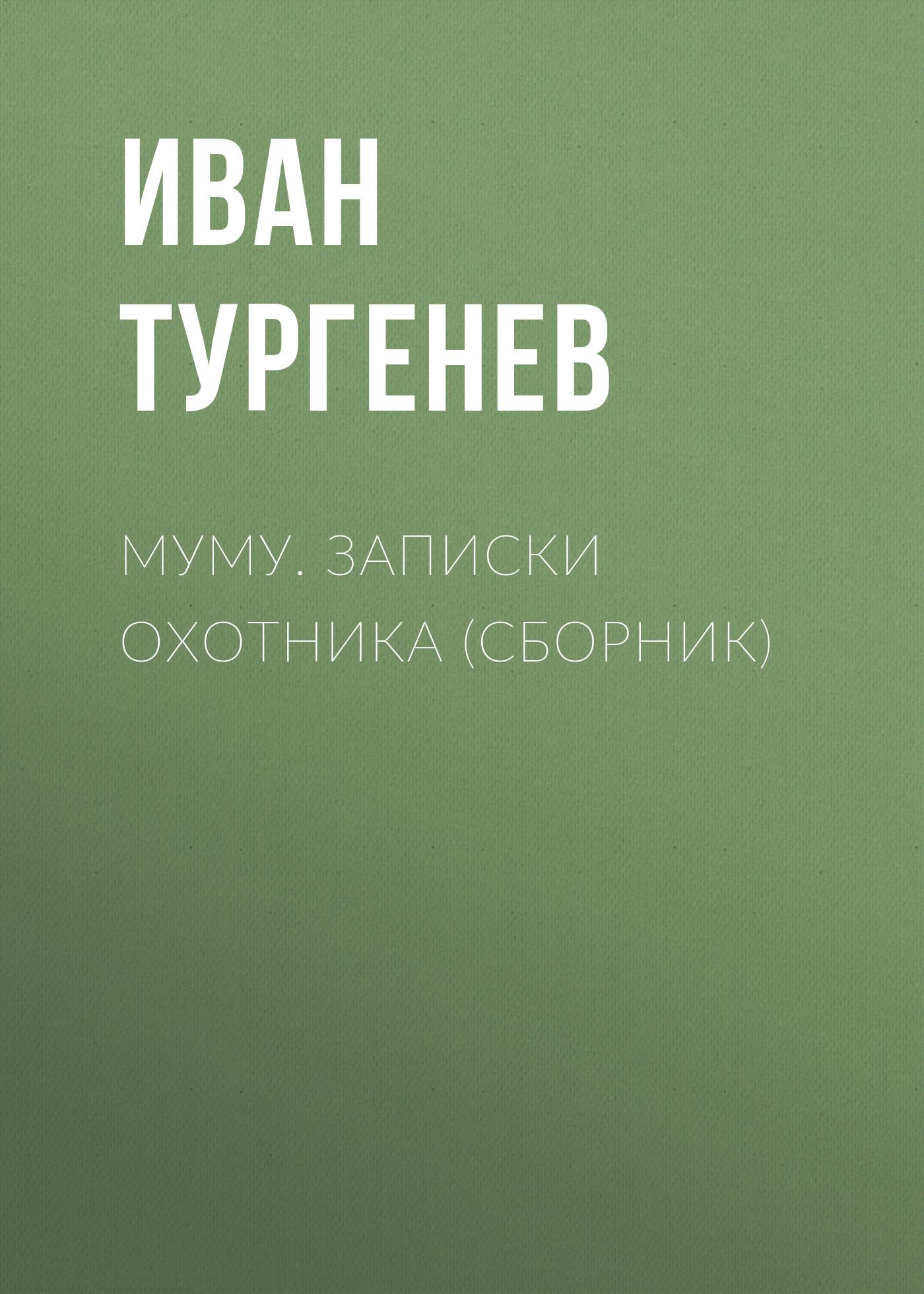 Муму. Записки охотника (сборник)