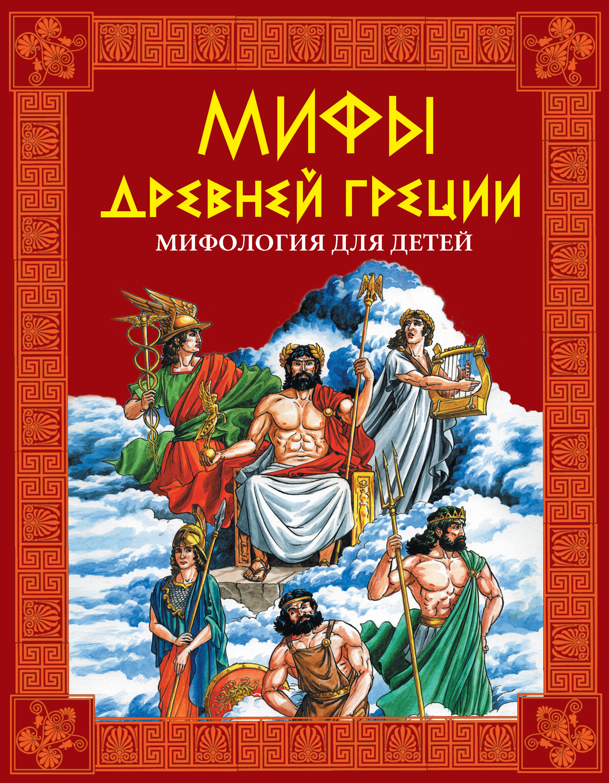 Доклад о мифе древней греции 2253