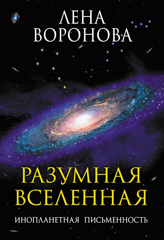 Разумная Вселенная. Инопланетная письменность