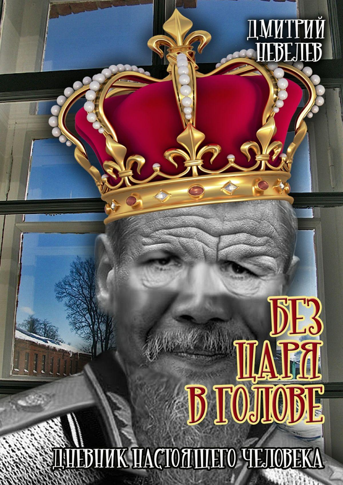 Без царя вголове