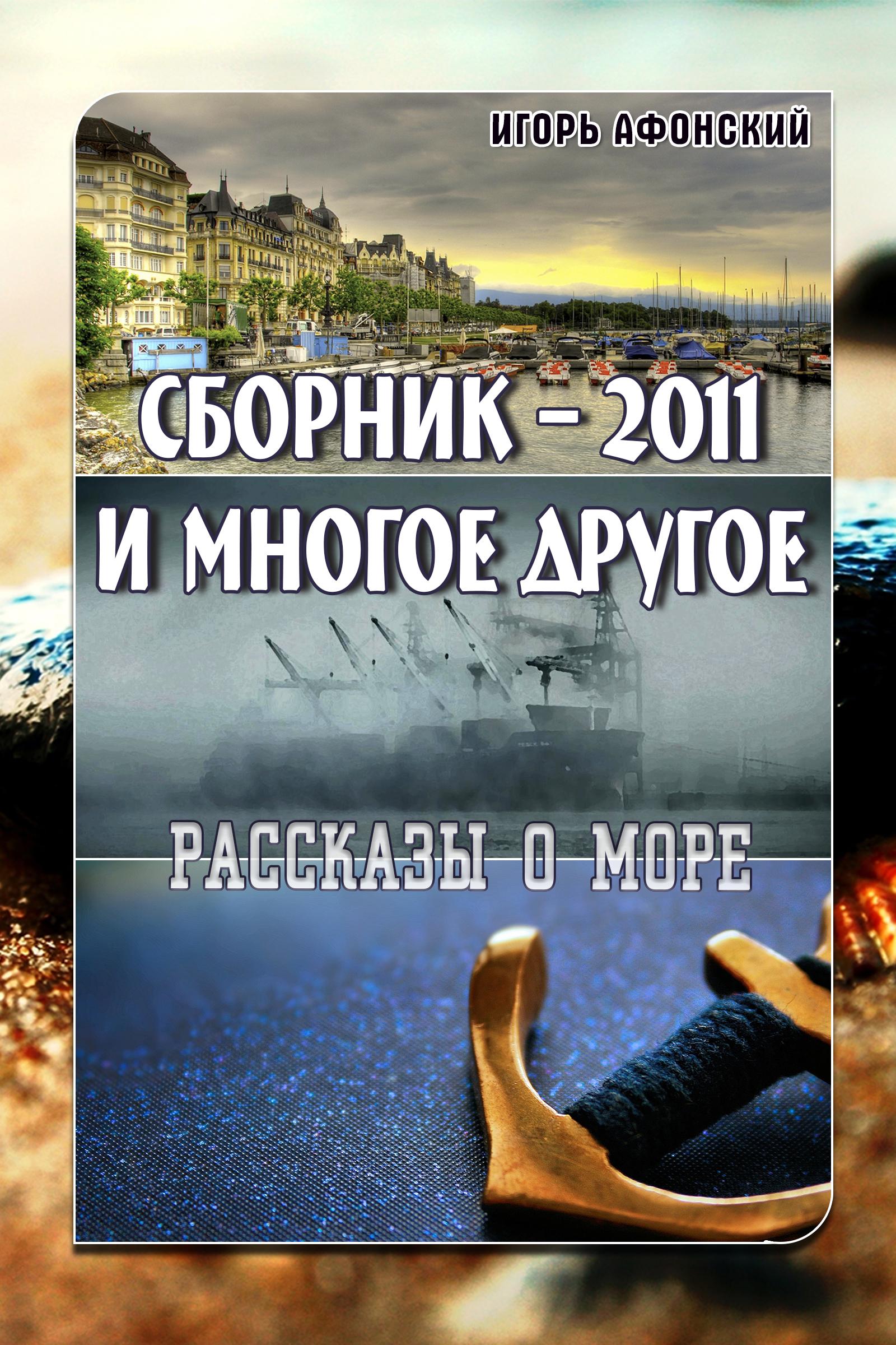 Сборник – 2011 и многое другое
