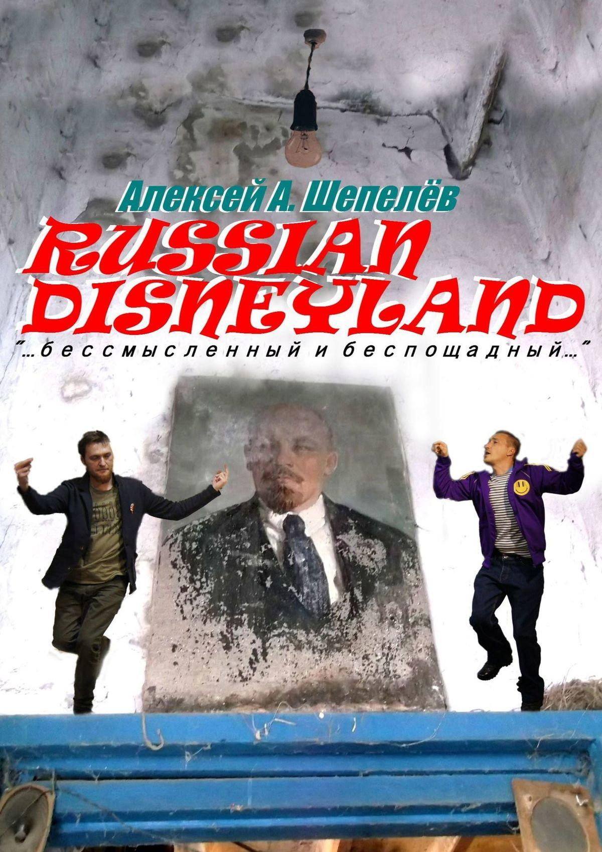 Russian Disneyland. Повесть