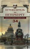 Путеводитель по Петербургу. Увлекательные экскурсии по Северной столице. 34 маршрута