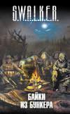 S.W.A.L.K.E.R. Байки из бункера (сборник)