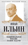 Национальная Россия. Наши задачи (сборник)