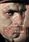 Ставка – жизнь. Владимир Маяковский и его круг