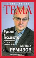 Русские и государство. Национальная идея до и после «крымской весны»
