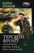 Терской фронт (сборник)