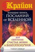 Крайон. Большая книга посланий от Вселенной для обретения Счастья, Любви и Благополучия