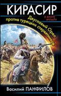 Кирасир. Двуглавый Орёл против турецких стервятников