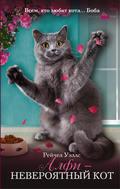 Алфи – невероятный кот