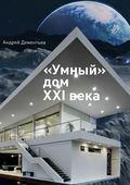 «Умный» дом XXIвека