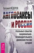 Англосаксы и Россия. Реальные события национально-освободительного движения России сегодня