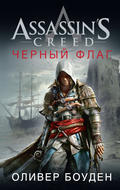Assassin\'s Creed. Черный флаг