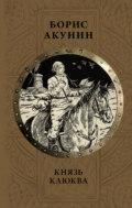 Князь Клюква (сборник)