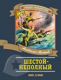 Шестой-неполный (сборник)