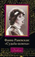 Фаина Раневская: «Судьба – шлюха»