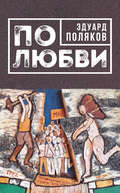 По любви (сборник)