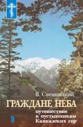 Граждане неба. Путешествие к пустынникам Кавказких гор