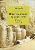 Новая хронология Древнего мира. Книга 2