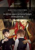За кулисами скрипичных концертов