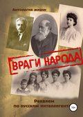 Враги народа. Реквием по русским интеллигентам