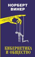 Кибернетика и общество (сборник)